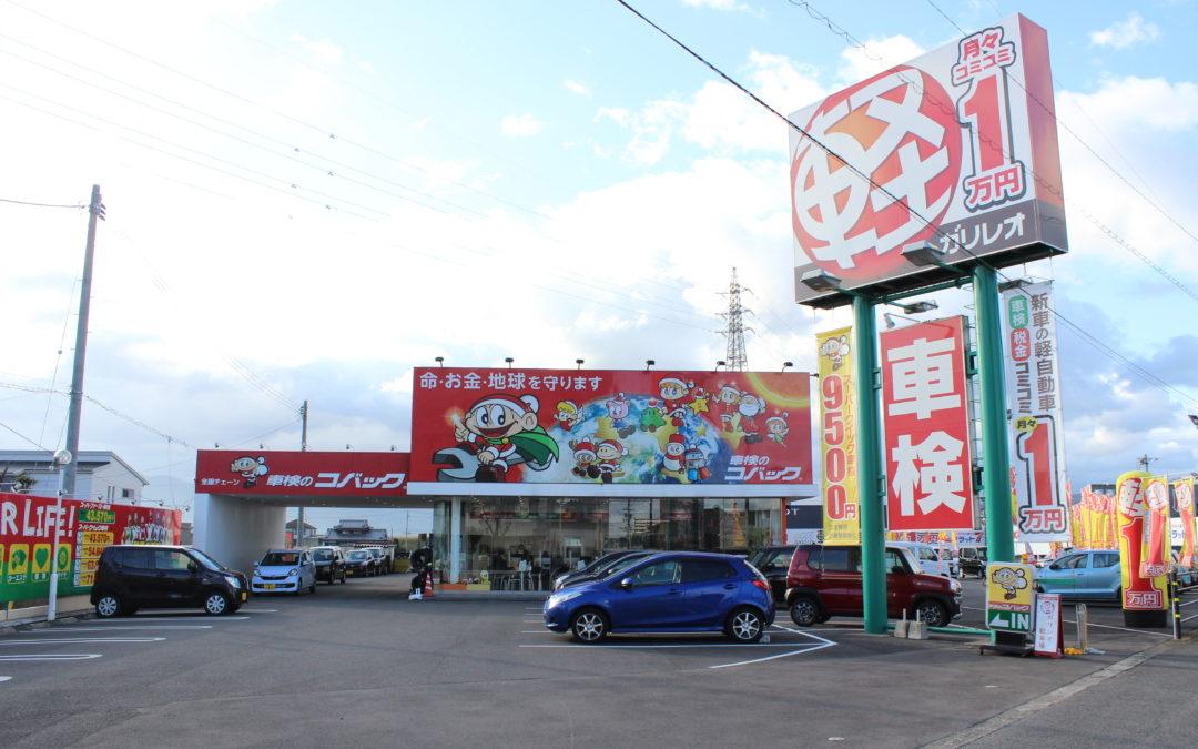 車検のコバック余戸店(ガリレオ余戸店)|愛媛県でのGoogleストリートビュー導入・撮影・問い合わせ・依頼・申し込みはVR Lab(ブイアールラボ)
