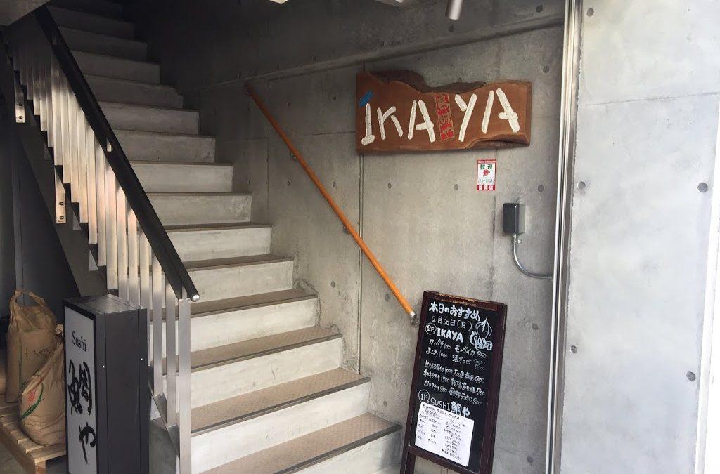 烏賊やIKAYA|Googleストリートビュー導入事例 by VR Lab