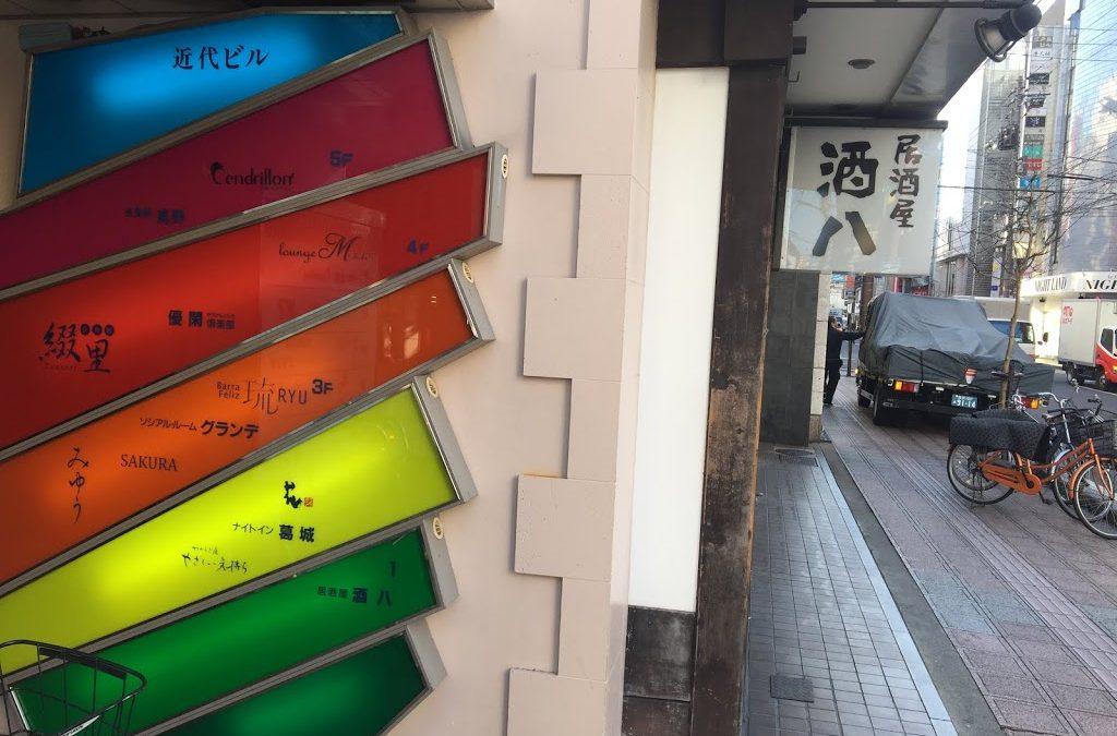 酒八|Googleストリートビュー導入事例 by VR Lab